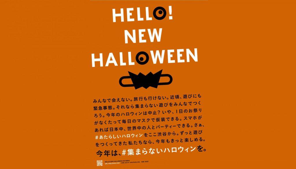 """【""""集まらないハロウィン"""" ~「HELLO! NEW HALLOWEEN」プロジェクト~】"""